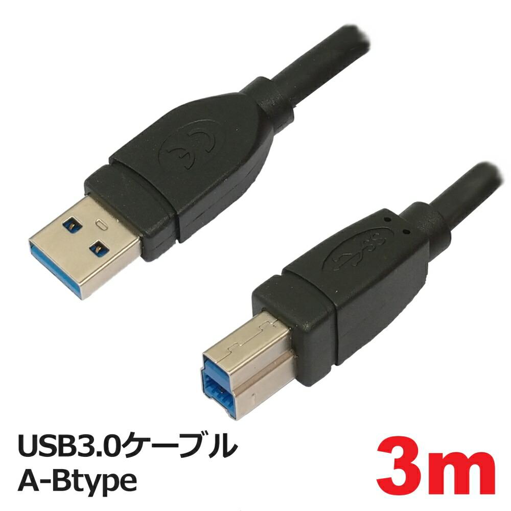 【メール便送料無料】USB3.0ケーブル A-Btype 3m USBケーブル 3AカンパニーCO PCC-USBAB330 【返品保証】