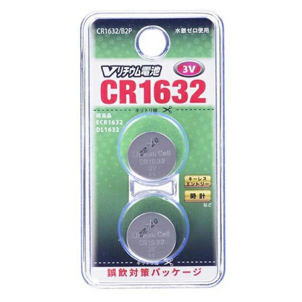 【メール便送料無料】Vリチウムボタン電池 CR1632 2個入リ 3V OHM 07-9970 CR1632B2P リチウム ボタン コイン形電池 水銀ゼロ