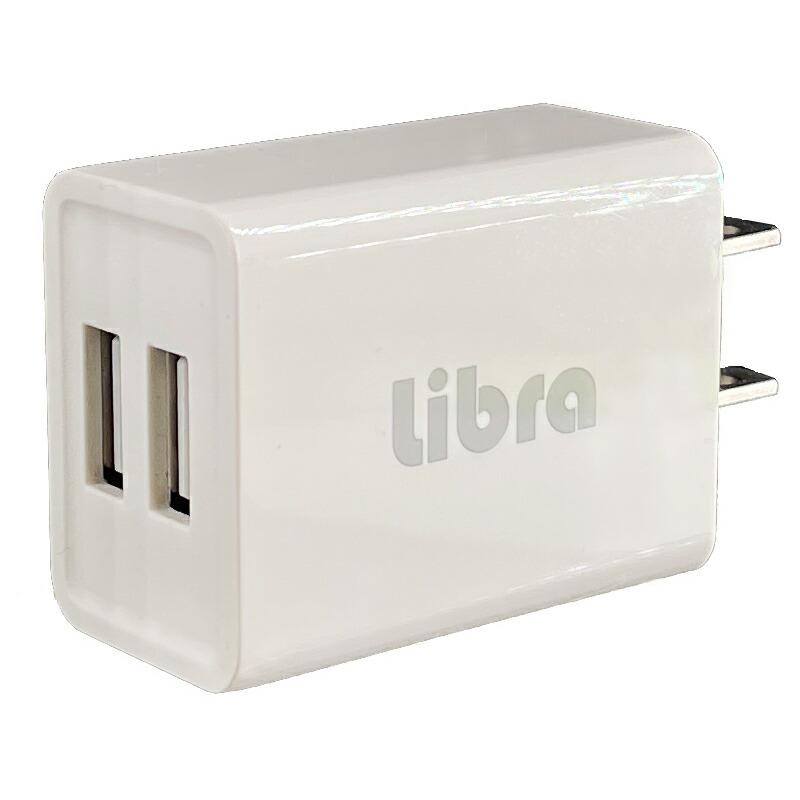 【メール便送料無料】USB-AC充電器 USB2ポート 2.1A Libra LBR-AD2USB21 USB ACアダプタ 急速充電 スマホ iPhone対応