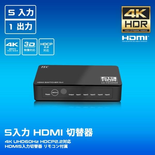 【11月特価品】【送料無料】テック 4K対応 HDMIセレクター 5入力-1出力切替器  THDSW51-4K60 Nintendo Switch・PS4・BDレコーダー・ノートPC対応