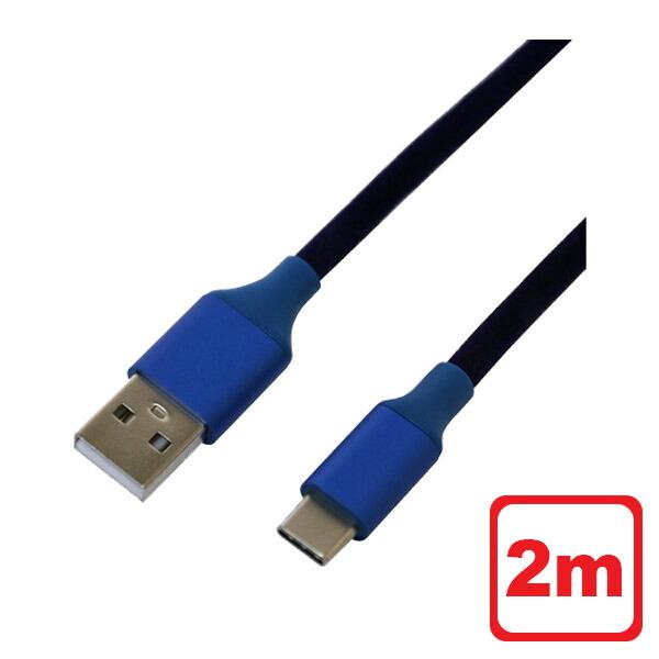 【送料無料】ミヨシ 手触りが心地よいUSB Type-Cケーブル 2m ブルー USB-CGT202BL タイプC 充電・通信ケーブル