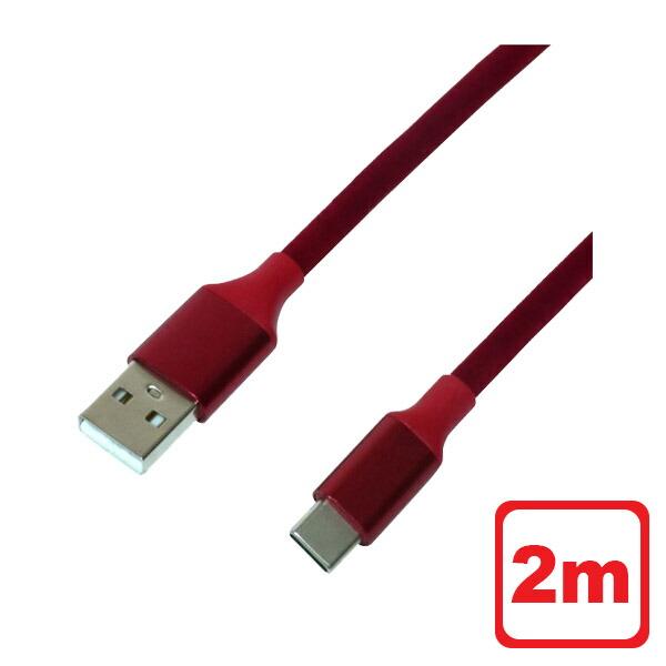 【送料無料】ミヨシ 手触りが心地よいUSB Type-Cケーブル 2m レッド USB-CGT202RD タイプC 充電・通信ケーブル