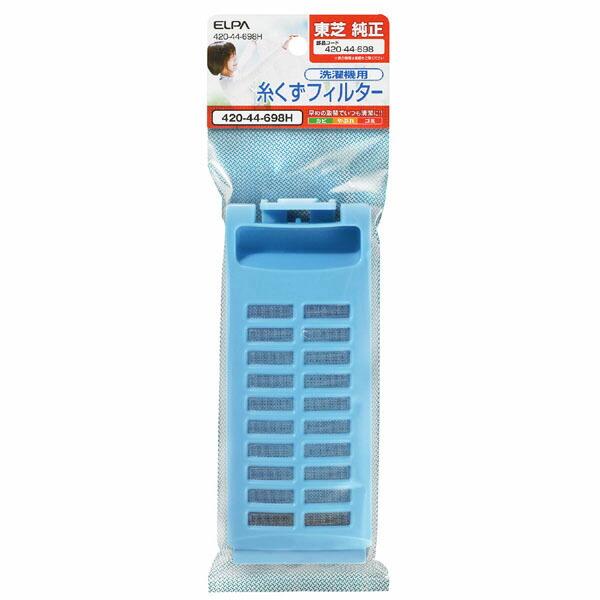 【メール便送料無料】ELPA 糸くずフィルター 東芝洗濯機用 420-44-698H 交換 部品 家事用品 エルパ