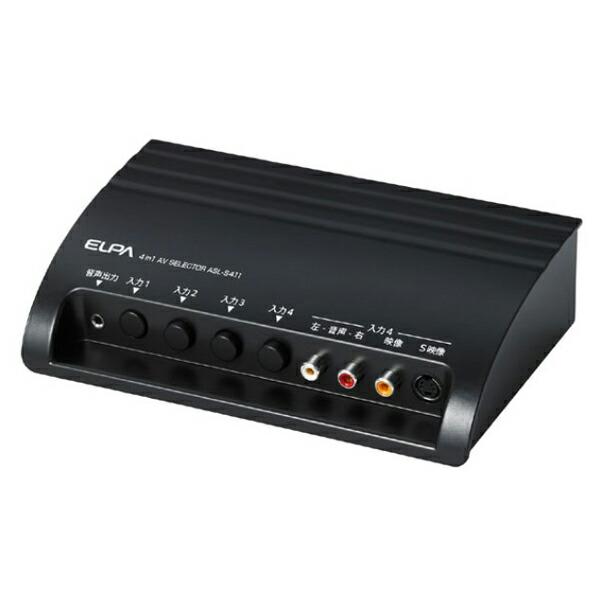 【送料無料】ELPA AVセレクター 4入力1出力 S映像端子あり ASL-S411 DVD・BDレコーダ― ゲーム機対応 エルパ