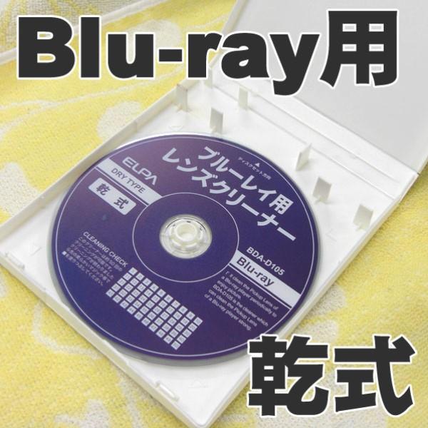【メール便送料無料】ELPA Blu-rayレンズクリーナー 乾式 BDA-D105 BDレコーダー BDプレイヤー PS4対応 エルパ
