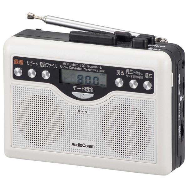 【送料無料】デジタル録音ラジオカセットレコーダー AM/FM対応 microSD録音(32GBまで) AudioComm OHM 07-9886 CAS-381Z ポータブルラジカセ ステレオカセットプレーヤー ※テープ録音不可