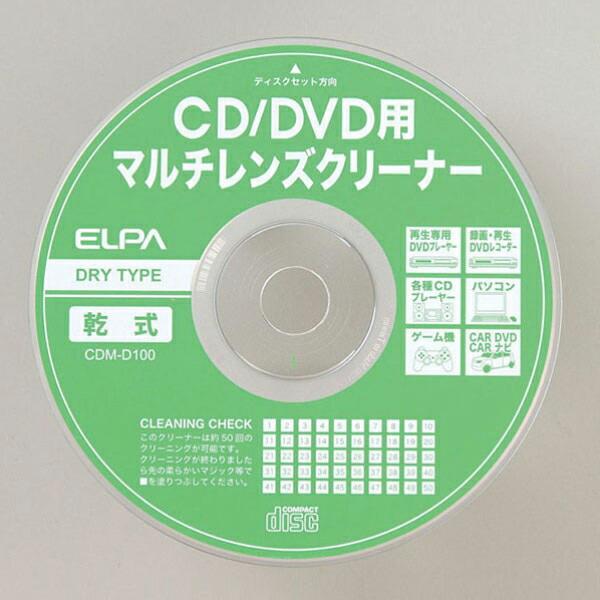 【メール便送料無料】ELPA CD・DVDマルチレンズクリーナー 乾式 CDM-D100 DVDプレーヤー DVDレコーダー CDプレーヤー対応 エルパ