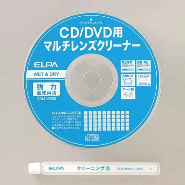 【メール便送料無料】ELPA CD・DVDマルチレンズクリーナー 湿乾両用 CDM-W200 DVDプレーヤー DVDレコーダー CDプレーヤー対応 エルパ