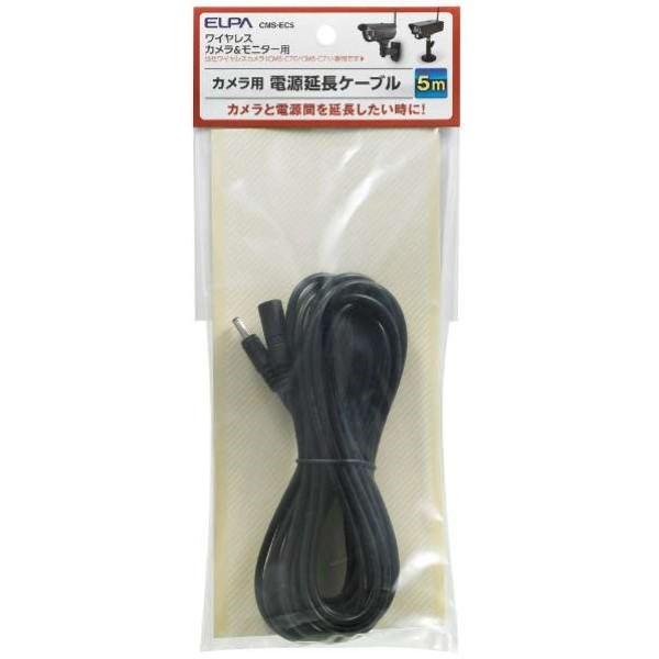 【メール便送料無料】ELPA ワイヤレスカメラ用延長ケーブル 5m CMS-EC5 防犯カメラ 電源ケーブル