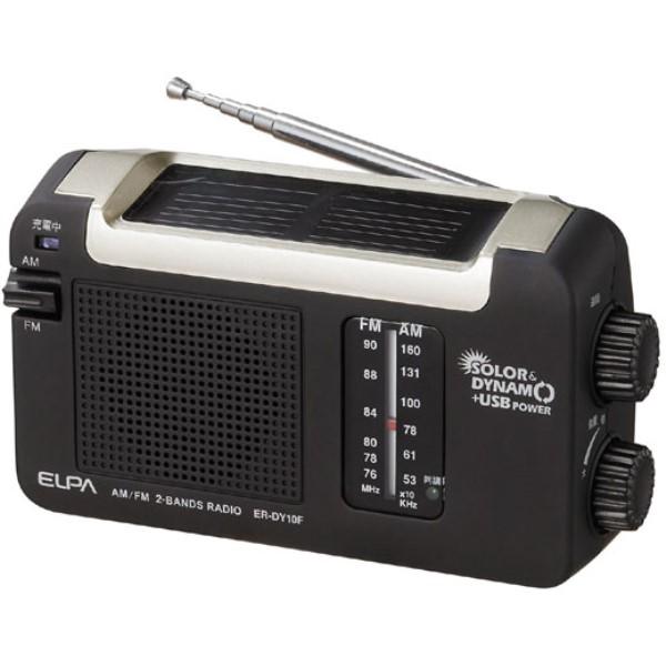 【送料無料】ELPA ソーラーダイナモラジオ ER-DY10F 防災 災害 アウトドア コンパクトラジオ エルパ