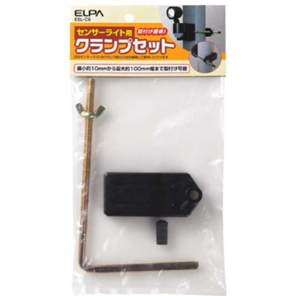 【メール便送料無料】ELPA 屋外用センサーライト 取付用クランプセット ESL-CS 防犯 野外 セキュリティ エルパ
