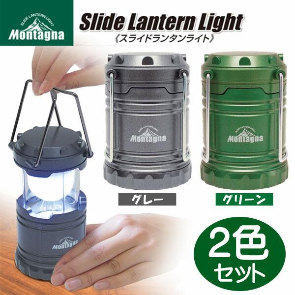 【送料無料】スライドランタンライト 2個セット グリーン+グレー LEDランタン 屋外照明 非常灯 Montagna ハック HAC2085-2P アウトドア キャンプ レジャー用品 非常用 防災グッズ