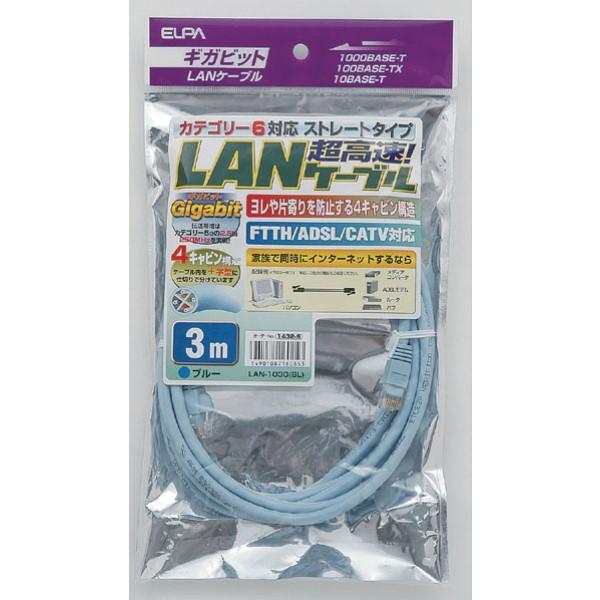 【メール便送料無料】ELPA LANケーブル CAT6 3m ブルー カテゴリ6準拠 LAN-1030BL FTTH・ADSL・CATV対応 8極8芯用 エルパ