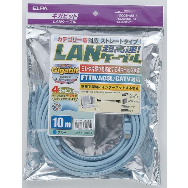 【送料無料】ELPA LANケーブル CAT6 10m ブルー カテゴリ6準拠 LAN-1100BL FTTH・ADSL・CATV対応 8極8芯用 エルパ