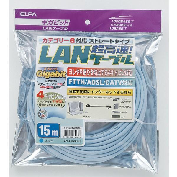 【送料無料】ELPA LANケーブル CAT6 15m ブルー カテゴリ6準拠 LAN-1150BL FTTH・ADSL・CATV対応 8極8芯用 エルパ
