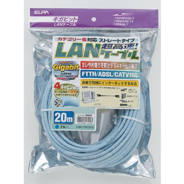 【送料無料】ELPA LANケーブル CAT6 20m ブルー カテゴリ6準拠 LAN-1200BL FTTH・ADSL・CATV対応 8極8芯用 エルパ