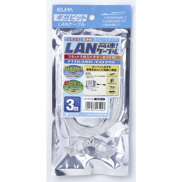 【メール便送料無料】ELPA フラットLANケーブル CAT6 3m ホワイト カテゴリ6準拠 LAN-FT1030W 電話機 FAX FTTH・ADSL・CATV対応 エルパ