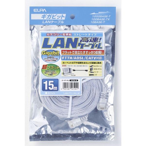 【送料無料】ELPA フラットLANケーブル CAT6 15m ホワイト カテゴリ6準拠 LAN-FT1150W 電話機 FAX FTTH・ADSL・CATV対応 エルパ