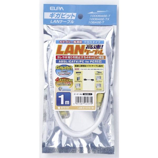 【メール便送料無料】ELPA クロスLANケーブル CAT6 1m ホワイト カテゴリ6準拠 LAN-X1010W 電話機 FAX ADSL・CATV・PC to PC対応 エルパ