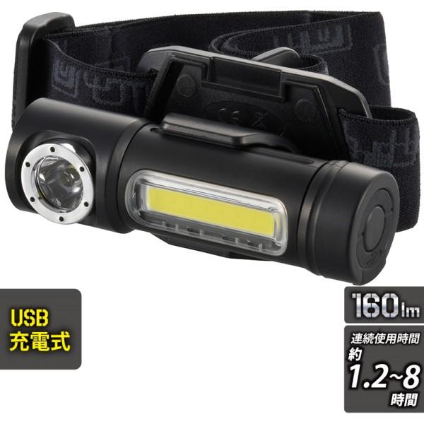 【送料無料】LEDマルチヘッドライト USB充電式 160lm ブラック OHM 08-0995 LHA-MUSB160C-K アウトドア 非常時 防災用 懐中電灯 LEDライト