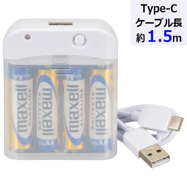 【送料無料】電池式スマートフォン充電器 USB TypeCケーブル 1.5m 電池4本付属 OHM 01-7162 MAV-LR03C-W アウトドア 非常時 防災用 モバイルバッテリー