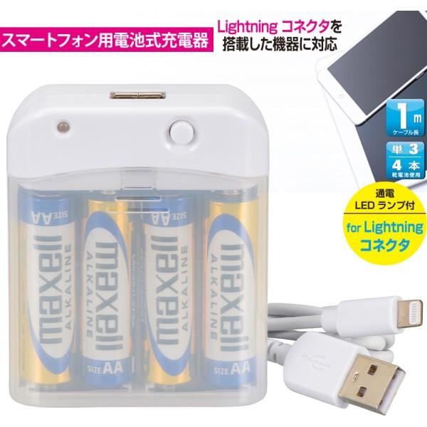【送料無料】電池式iPhone充電器 ライトニングケーブル 1m 電池4本付属 MFI認証 OHM 01-7161 MAV-LR03L-W アウトドア 非常時 防災用 モバイルバッテリー