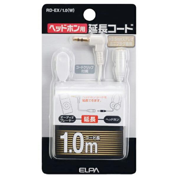 【メール便送料無料】ELPA ヘッドホン用延長コード ホワイト 1m φ3.5ステレオミニ RD-EX/1.0W イヤホン延長ケーブル オーディオケーブル エルパ