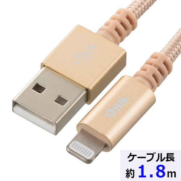 【メール便送料無料】MFI認証 高耐久ライトニングケーブル USB TypeA 1.8m ゴールド AudioComm OHM 01-7106 SIP-L18TAH-N Apple認証 Lightningケーブル iPhone iPad対応