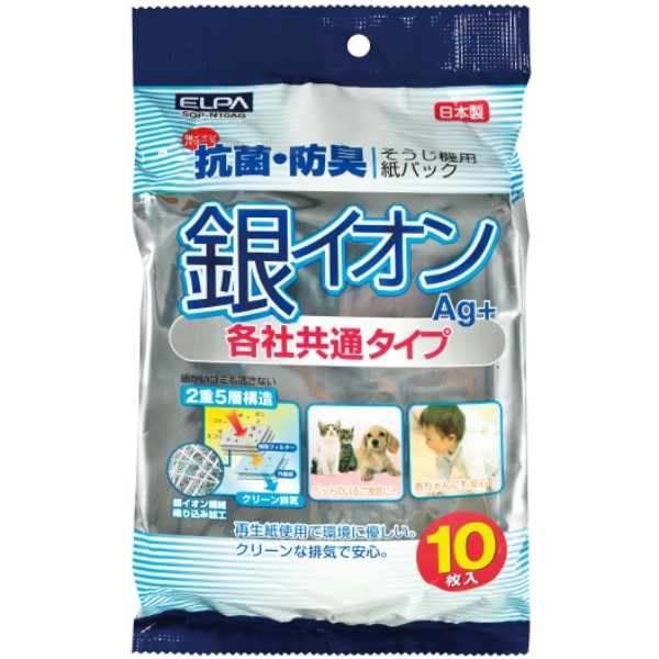 【送料無料】ELPA 掃除機用 銀イオン紙パック 50枚セット(10枚入×5個) SOP-N10AG-5P 抗菌 防臭 5層構造 エルパ