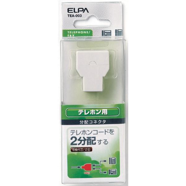 【送料無料】ELPA 2分配コネクタ 6極4芯・2芯兼用 TEA-003 電話機 FAX モジュラージャック テレホンコード エルパ