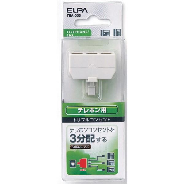 【送料無料】ELPA トリプルコンセント 6極4芯・2芯兼用 TEA-005 電話機 電話線 FAX テレホンコード 3分配 エルパ