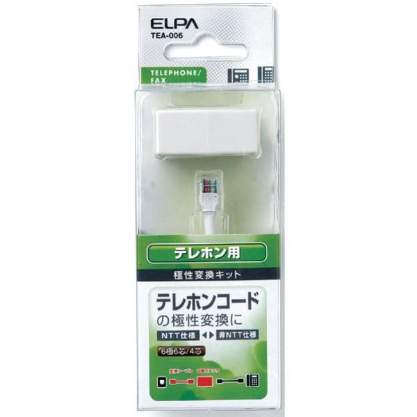 【送料無料】ELPA テレホン用極性変換キット 6極6芯・4芯兼用 TEA-006 NTT仕様 電話線 テレホンコード エルパ