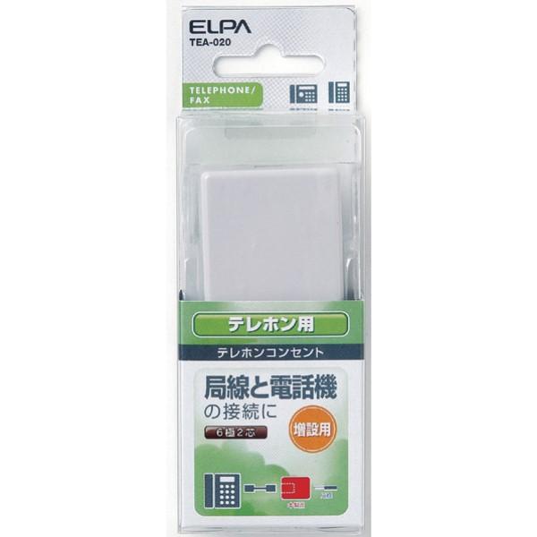 【送料無料】ELPA テレホンコンセント 6極2芯用 増設用 コンデンサ無 TEA-020 局線 電話機 電話線 テレホンコード エルパ
