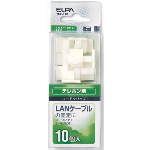 【メール便送料無料】ELPA テレホンコードクリップ LANケーブル兼用 TEA-110 電話線 配線 固定 ケーブルクリップ エルパ