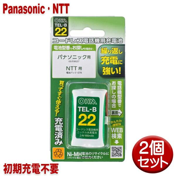 【メール便送料無料】パナソニック・NTT用コードレス電話機 子機用充電池 2個セット KX-FAN37・電池パック-078同等品 05-0022 OHM TEL-B22 すぐに使える充電済み 互換電池