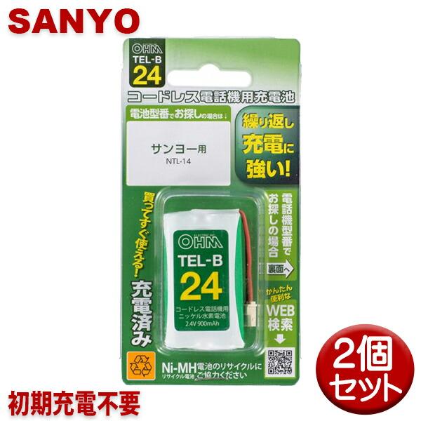 【メール便送料無料】サンヨー用コードレス電話機 子機用充電池 2個セット NTL-14同等品 05-0024 OHM TEL-B24 すぐに使える充電済み 互換電池