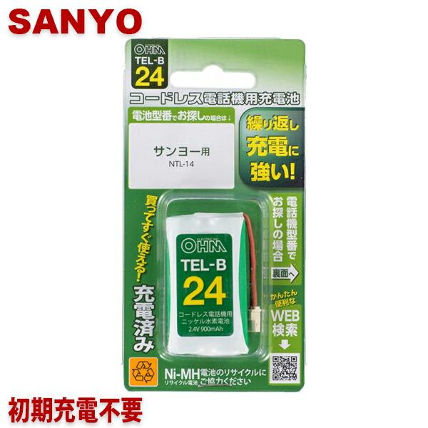 【メール便送料無料】サンヨー用コードレス電話機 子機用充電池 NTL-14同等品 05-0024 OHM TEL-B24 すぐに使える充電済み 互換電池