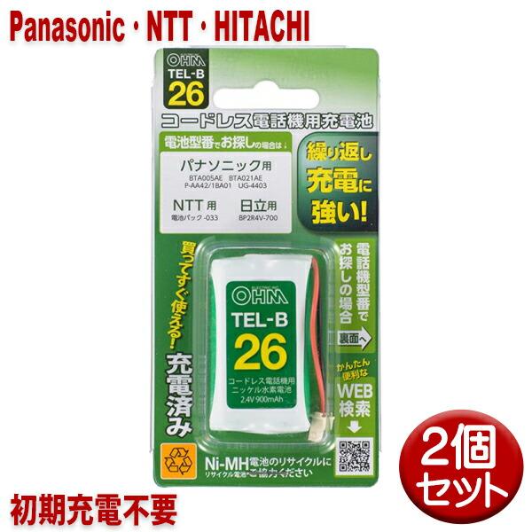 【メール便送料無料】パナソニック・NTT・日立用用コードレス電話機 子機用充電池 2個セット P-AA42/1BA01・BP2R4V-700同等品 05-0026 OHM TEL-B26 すぐに使える充電済み 互換電池