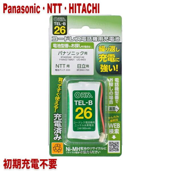 【メール便送料無料】パナソニック・NTT・日立用用コードレス電話機 子機用充電池 P-AA42/1BA01・BP2R4V-700同等品 05-0026 OHM TEL-B26 すぐに使える充電済み 互換電池
