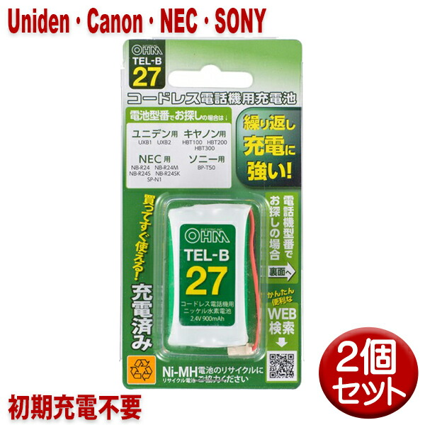 【メール便送料無料】ユニデン・キヤノン・NEC・ソニー用コードレス電話機 子機用充電池 2個セット UXB1・HBT100同等品 05-0027 OHM TEL-B27 すぐに使える充電済み 互換電池