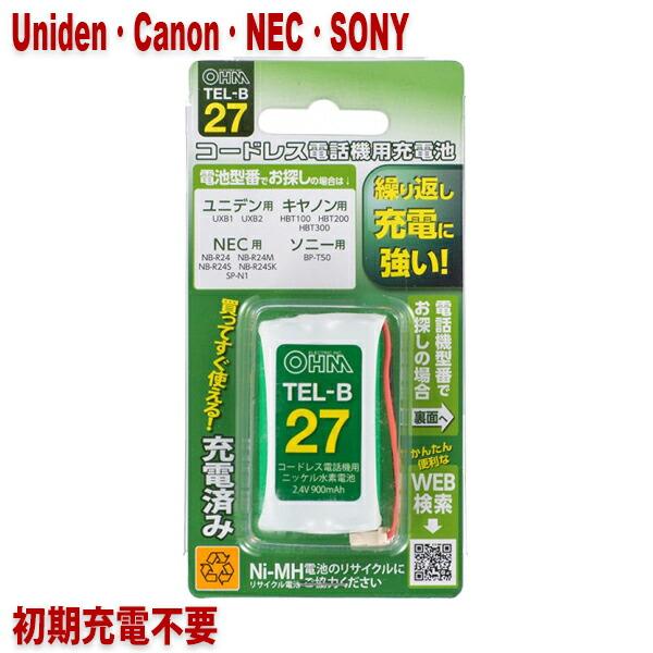 【メール便送料無料】ユニデン・キヤノン・NEC・ソニー用コードレス電話機 子機用充電池 UXB1・HBT100同等品 05-0027 OHM TEL-B27 すぐに使える充電済み 互換電池