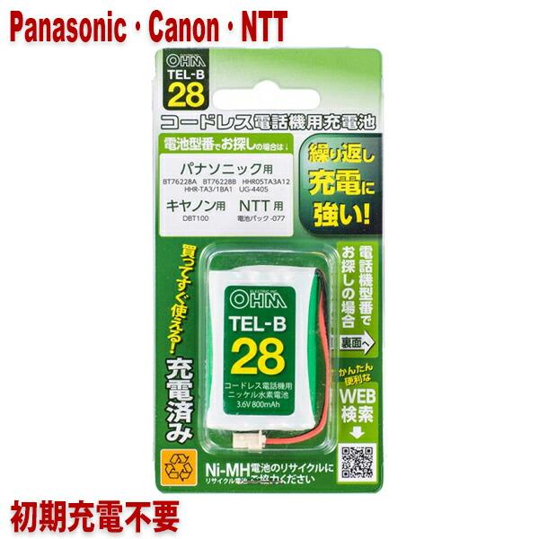【メール便送料無料】パナソニック・キヤノン・NTT用コードレス電話機 子機用充電池 HHR-TA3/1BA1・DBT100同等品 05-0028 OHM TEL-B28 すぐに使える充電済み 互換電池