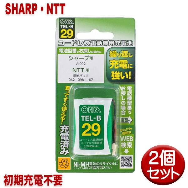 【メール便送料無料】シャープ・NTT用コードレス電話機 子機用充電池 2個セット A-002・電池パック-062同等品 05-0029 OHM TEL-B29 すぐに使える充電済み 互換電池