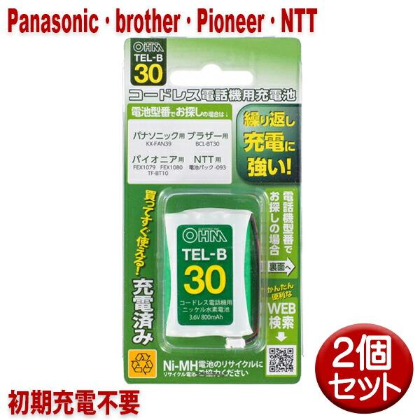 【メール便送料無料】パナソニック・ブラザー・パイオニア・NTT用コードレス電話機 子機用充電池 2個セット KX-FAN39・BCL-BT30同等品 05-0030 OHM TEL-B30 すぐに使える充電済み 互換電池