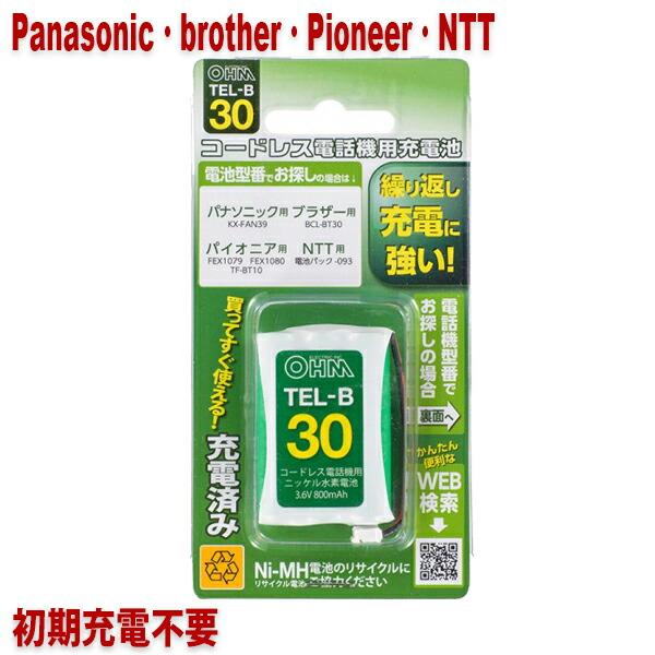 【メール便送料無料】パナソニック・ブラザー・パイオニア・NTT用コードレス電話機 子機用充電池 KX-FAN39・BCL-BT30同等品 05-0030 OHM TEL-B30 すぐに使える充電済み 互換電池