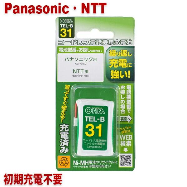 【メール便送料無料】パナソニック・NTT用コードレス電話機 子機用充電池 KX-FAN50・電池パック-085同等品 05-0031 OHM TEL-B31 すぐに使える充電済み 互換電池
