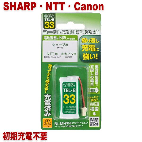 【メール便送料無料】シャープ・NTT・キヤノン用コードレス電話機 子機用充電池 M-003・-086・HBT500同等品 05-0033 OHM TEL-B33 すぐに使える充電済み 互換電池