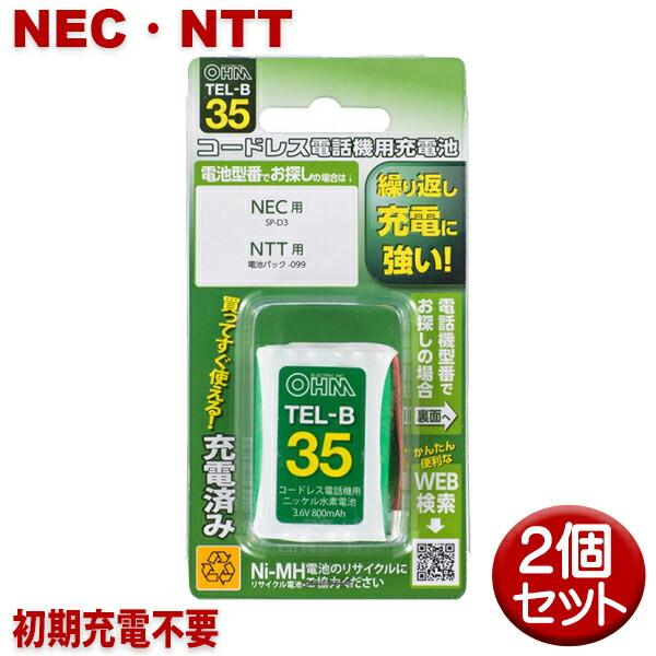 【メール便送料無料】NEC・NTT用コードレス電話機 子機用充電池 2個セット SP-D3・電池パック-099同等品 05-0035 OHM TEL-B35 すぐに使える充電済み 互換電池