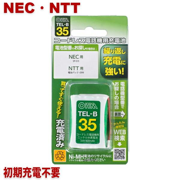 【メール便送料無料】NEC・NTT用コードレス電話機 子機用充電池 SP-D3・電池パック-099同等品 05-0035 OHM TEL-B35 すぐに使える充電済み 互換電池