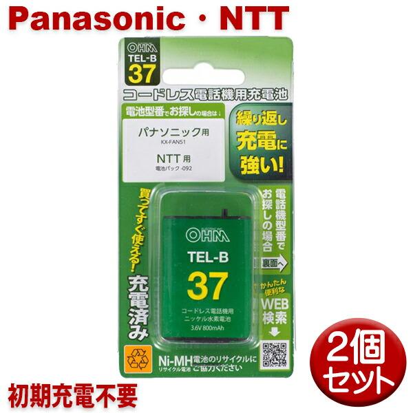 【メール便送料無料】パナソニック・NTT用コードレス電話機 子機用充電池 2個セット KX-FAN51・電池パック-092同等品 05-0037 OHM TEL-B37 すぐに使える充電済み 互換電池